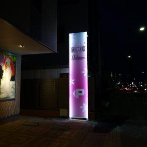シンボル広告塔 | 看板のマツタ...